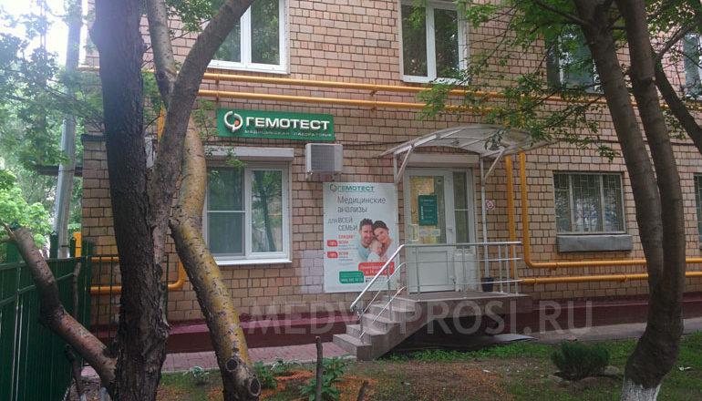 Гемотест на Ленинградском проспекте
