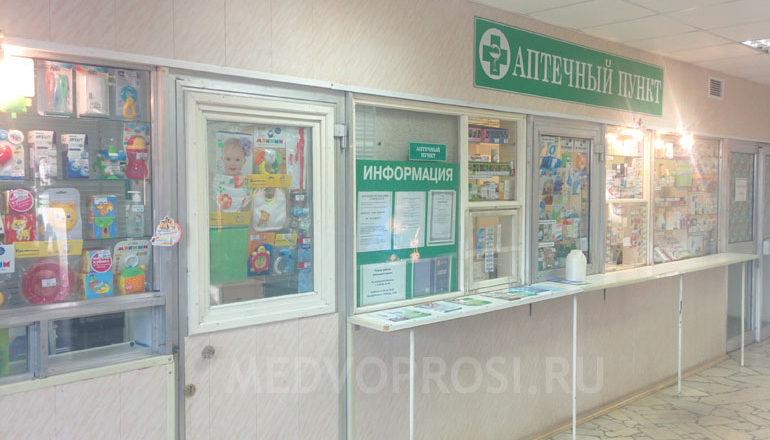 Аптечный пункт НИИ имени Габричевского