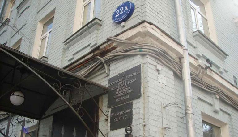 Московский областной НИИ акушерства и гинекологии