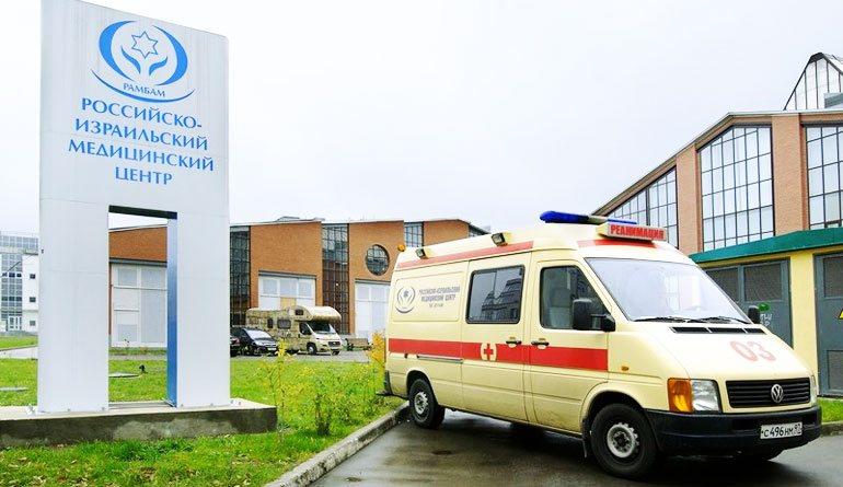 медцентр РАМБАМ на улице Образцова