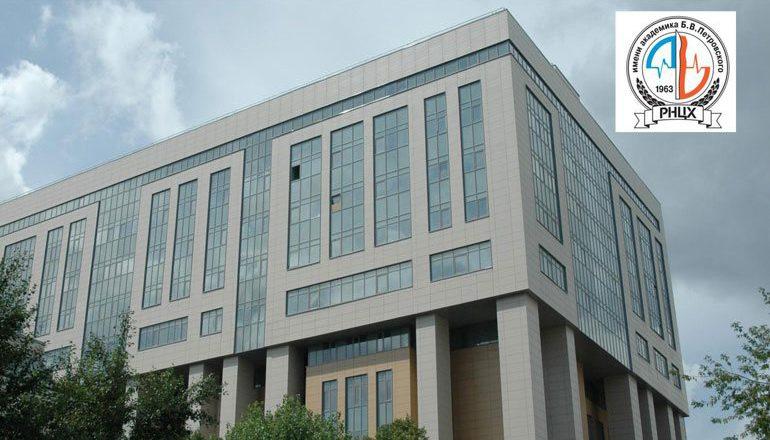 Центр хирургии имени Петровского